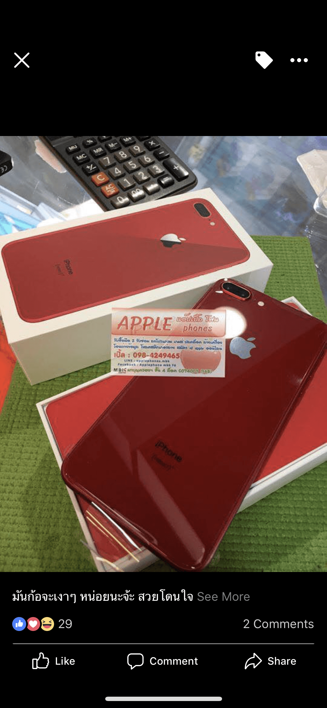 Iphone 8 Red Th Recieved Product 1