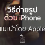 Iphone Photography How To Th Video