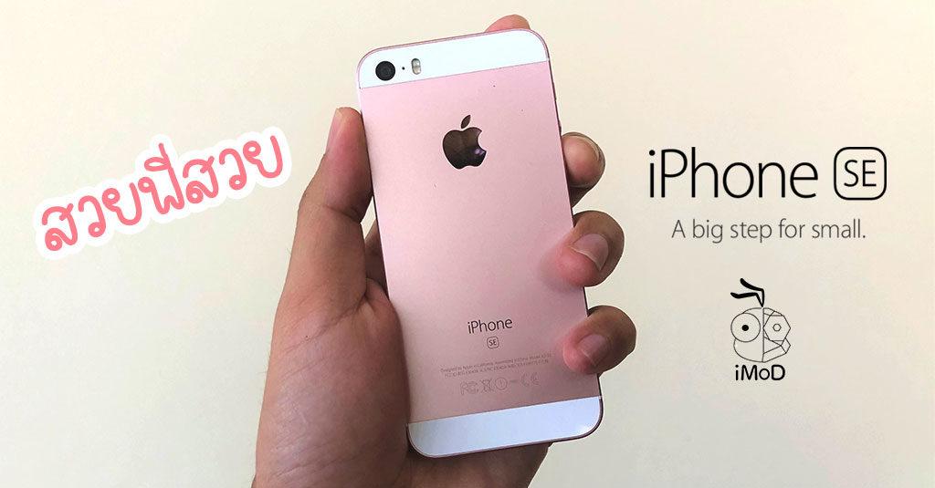 Iphone Se Popular Design Reasons