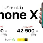 Iphone X 37000thb Studio7 Cover