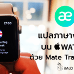 Language Translate By Mate Translate On Apple Watch Cover
