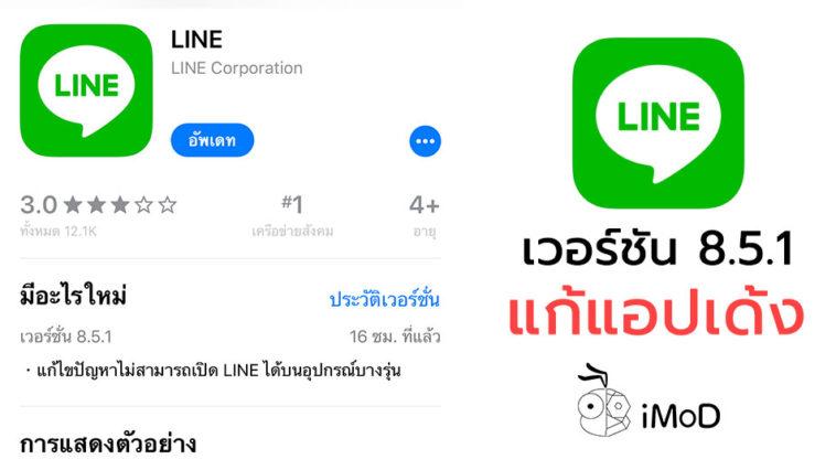 Line 8 5 1 Fix Startup Bug