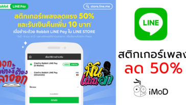 Line Music Sticker 50 Percent Discount