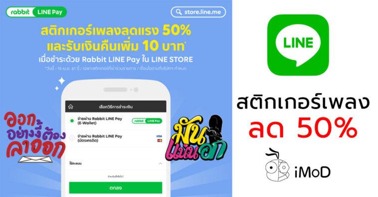 Line Music Sticker 50 Percent Discount
