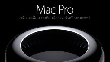 Mac Pro 2