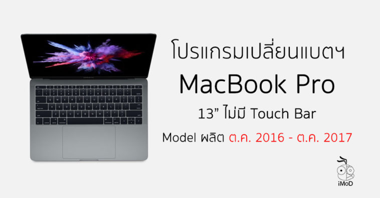 Macbook Pro 13 Inch Non Touchbar Battery Replacement Program