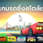 Retro Car Racing Games Cover