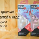 Rizz Headphone Smalltalk Rem 2201a Review Cover