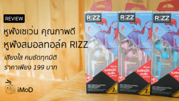 Rizz Headphone Smalltalk Rem 2201a Review Cover