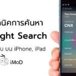 Spotlight Search Tips On Iphone Ipad