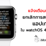Watchos 4 3 1 Warning Old Apps