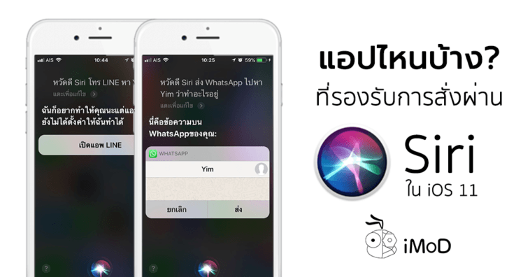 What Chat App Support Siri Ios 11