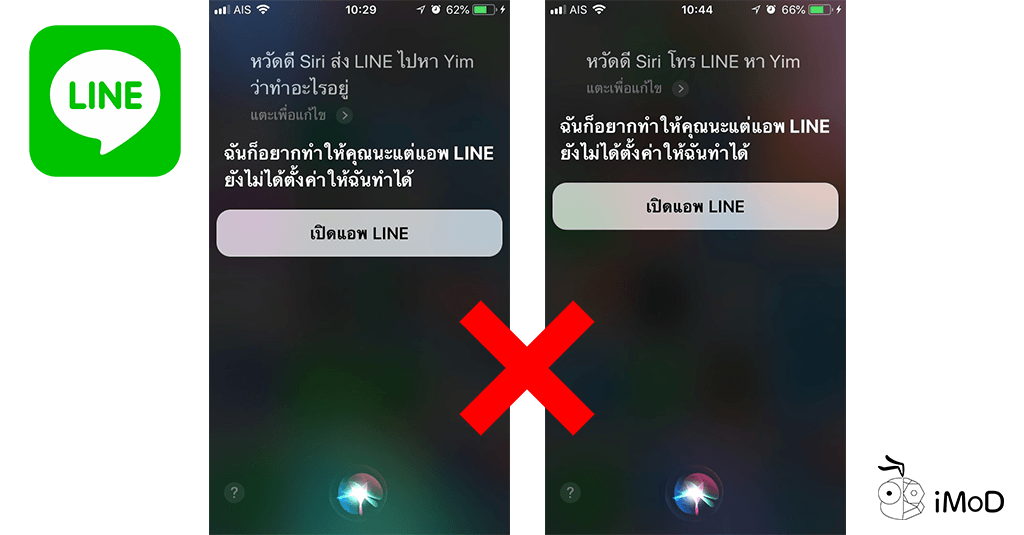 What Chat App Support Siri Ios 11 Line