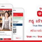 What Is True Merchant 4