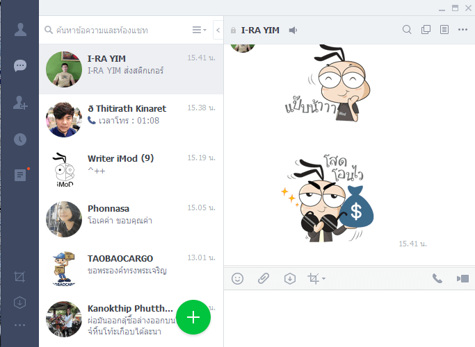 Why Line Cannot Notifiation 4