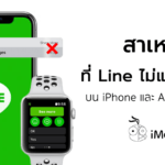 Why Line Cannot Notifiation Apple Watch Iphone