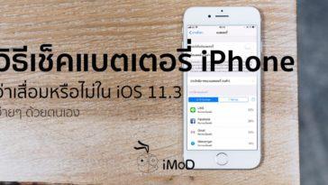 เช็คแบตเตอรี่ Iphone เสื่อม Ios 11.3