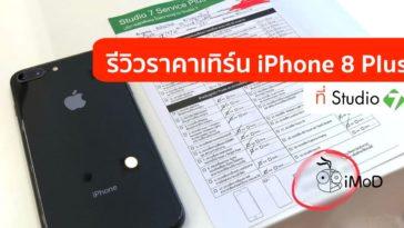 เทิร์น Iphone 8 Plus