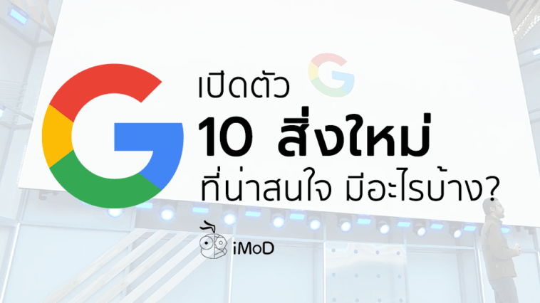 10 Interesting Google Announce Io 2018