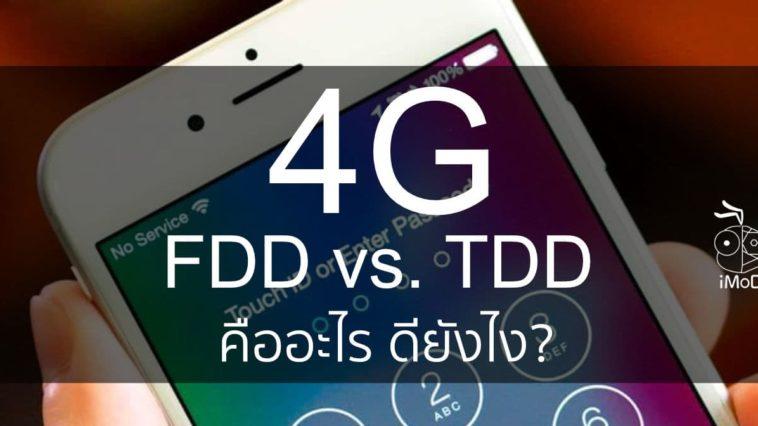 4g Fdd Vs Tdd