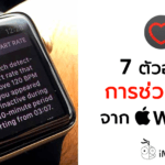 7 Example Apple Watch Save Life