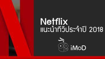 Netflix Tv 2018 Cover