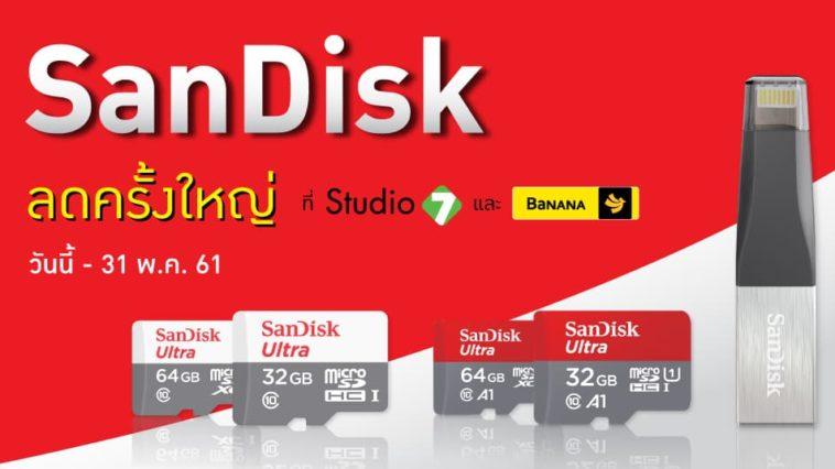 Sandisk Kol 1024x535