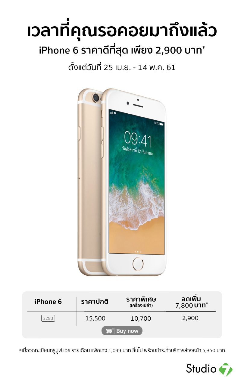 Studio7 Iphone6 Promotion Due14may18