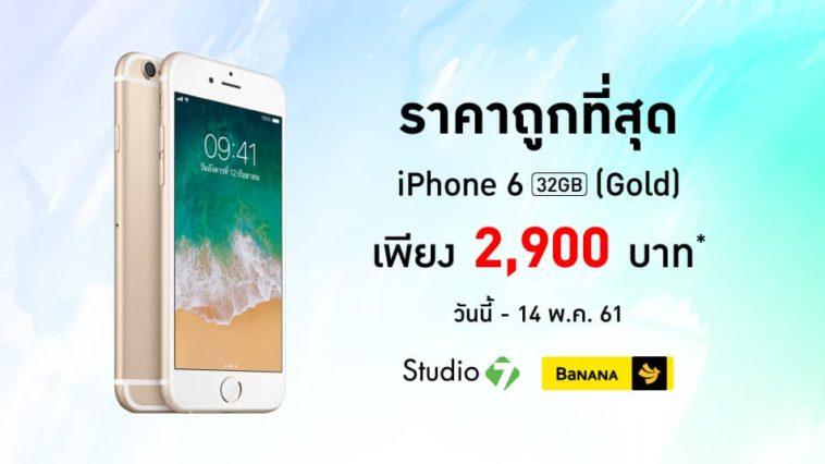 Studio7 Iphonemodip6 1024x535 01