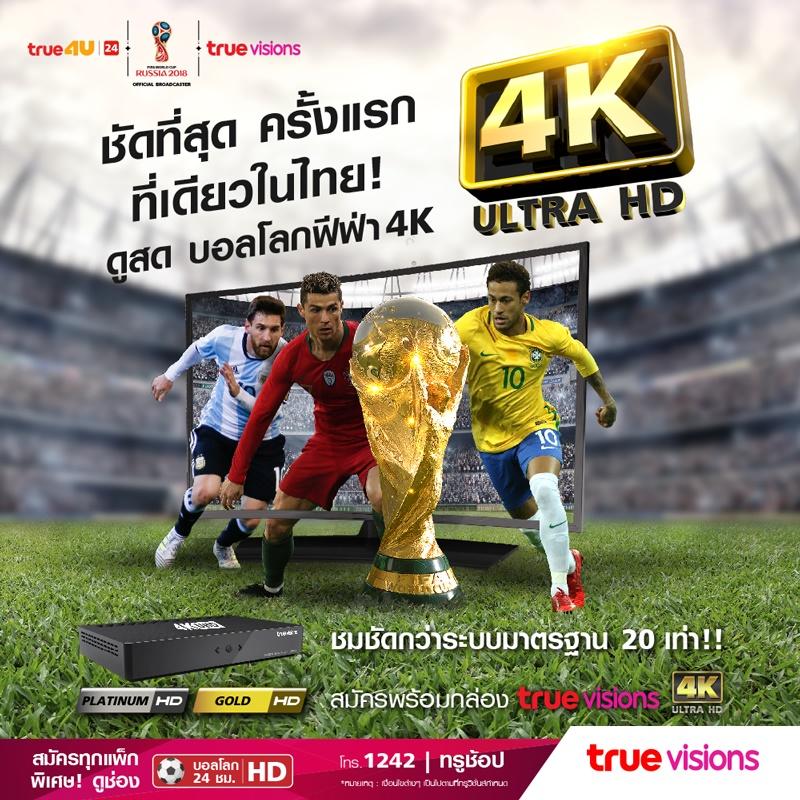 TrueVisions ประเดิมถ่ายทอดสดบอลโลก 4K Ultra HD