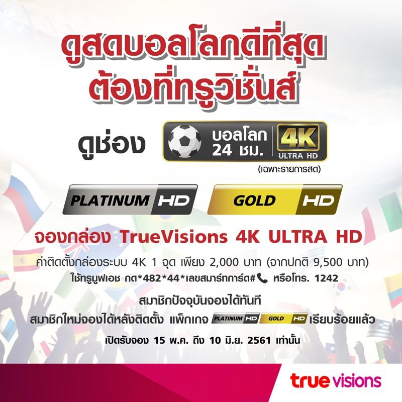 Truevisions 4k Ultra Hd (3)
