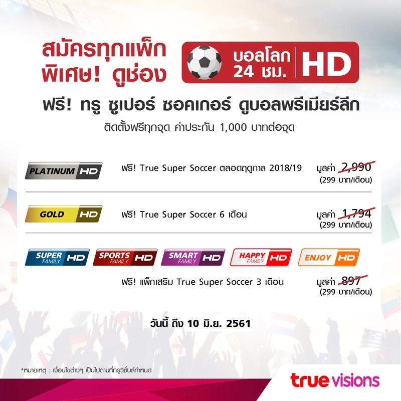 Truevisions 4k Ultra Hd (4)