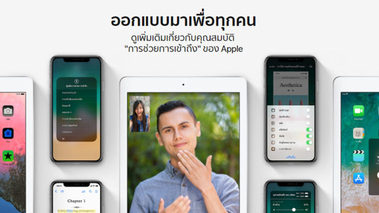 Accessibility Apple Webpage
