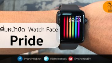 Add Pride Watch Face