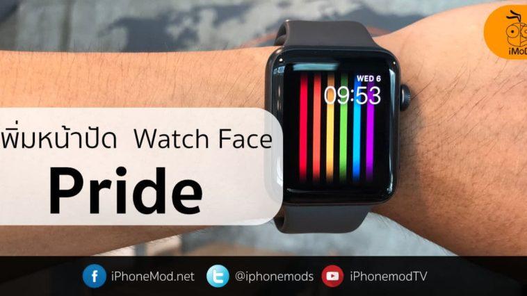 Add Pride Watch Face