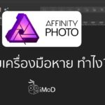 Affinity Photo Tools Missing Cover