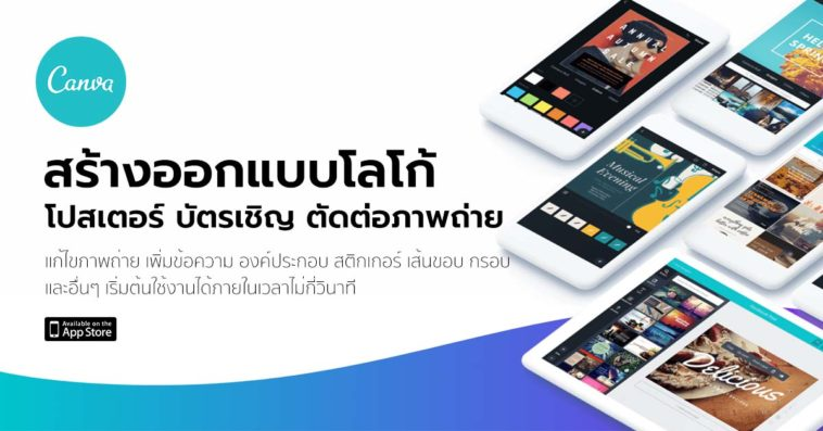 App Canva Cover
