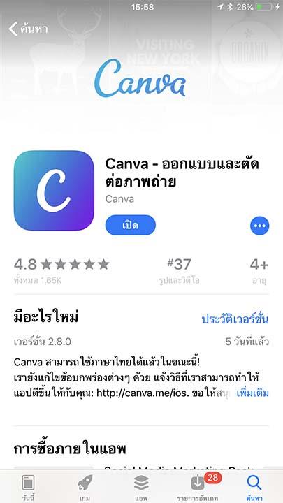 App Canva Footer