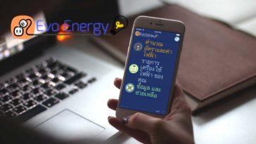 App Evo Energy Cover