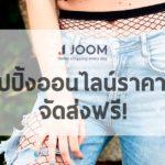 App Joom Shopping Cover