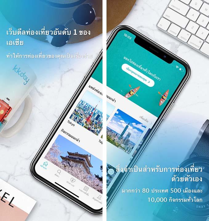 App Kkday Content1