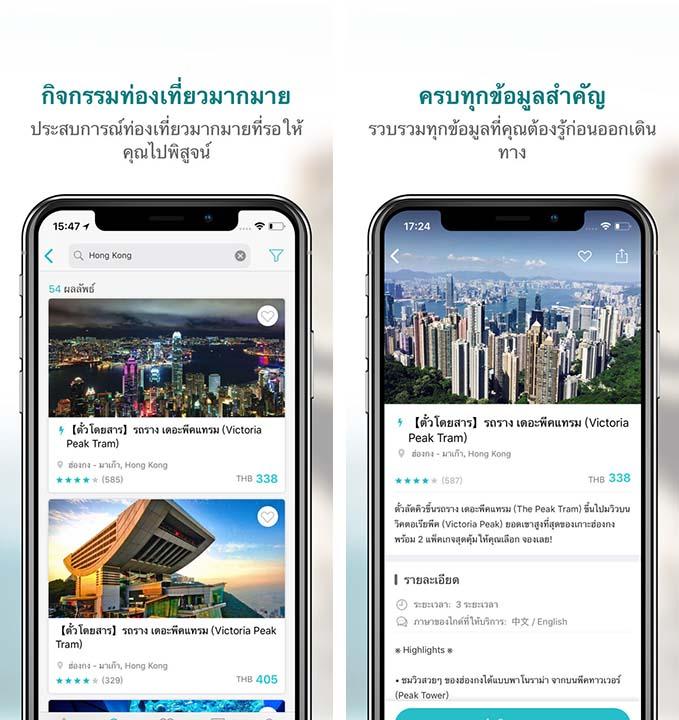 App Kkday Content2