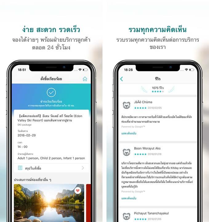 App Kkday Content3