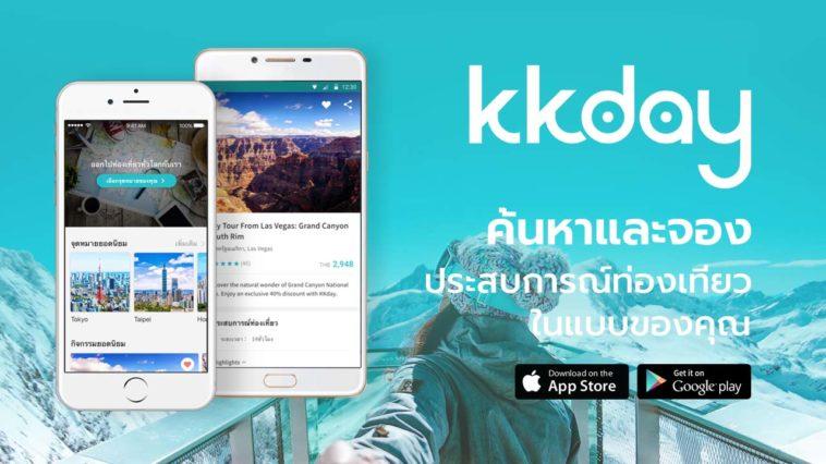 App Kkday Cover