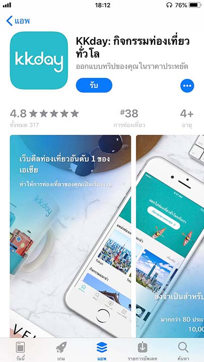 App Kkday Footer