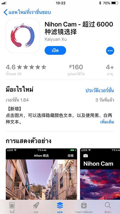 App Nihon Cam Footer