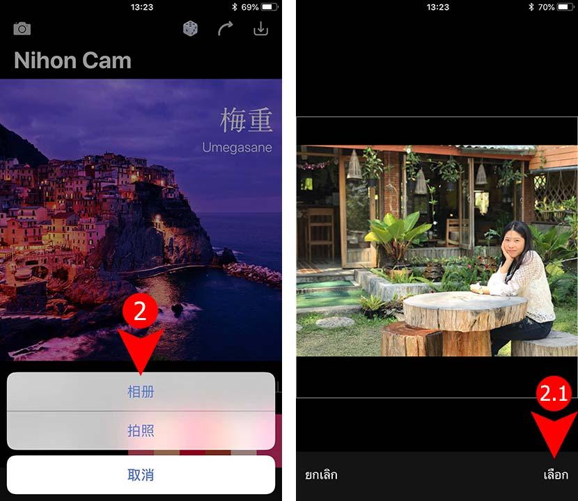 App Nihon Cam Howto2