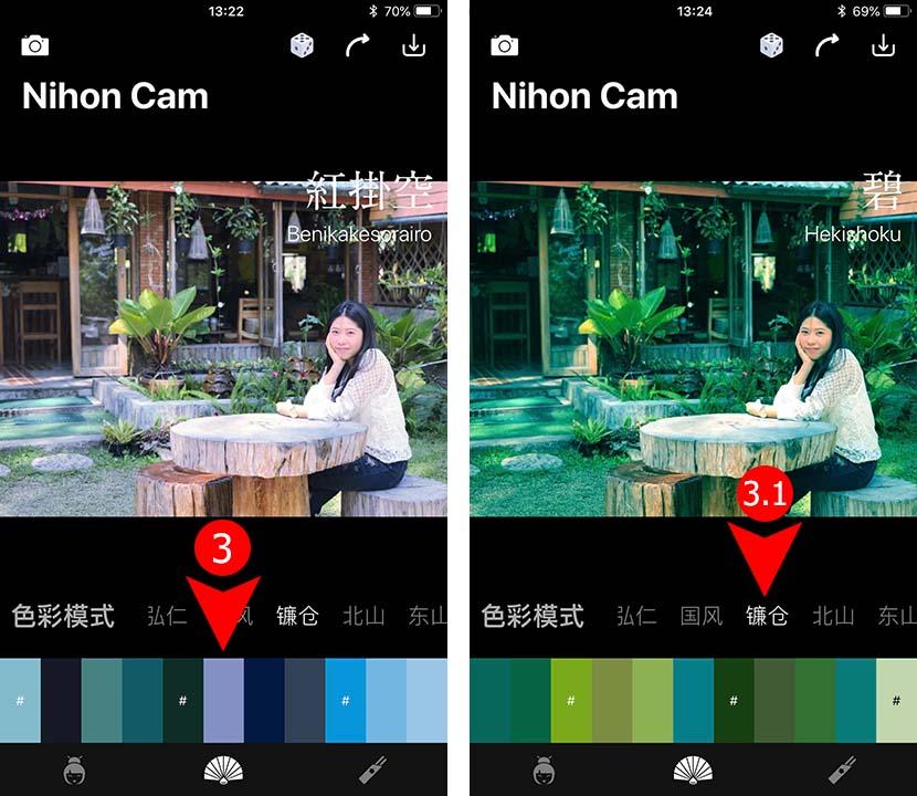 App Nihon Cam Howto3
