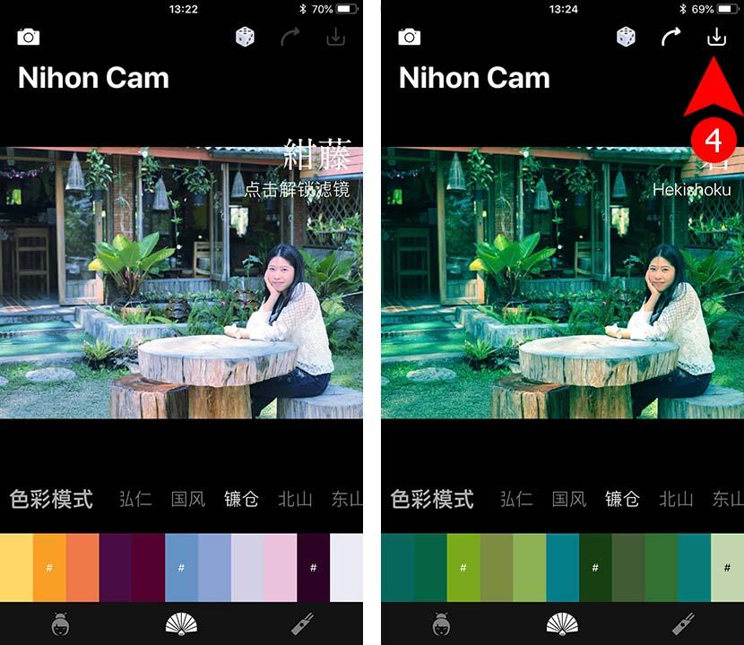 App Nihon Cam Howto4