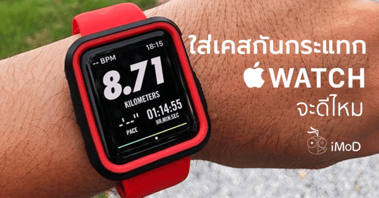 Apple Watch Case Buyer Guide